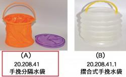 手挽分隔水袋(A)