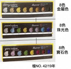 秀普固體水彩8色(金屬色|珠光色|寶石色)