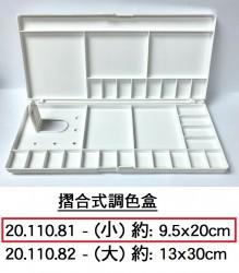 摺合式調色盒(小)9.5x20cm