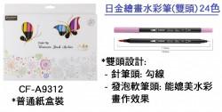 日本白金雙頭水筆(24色) CF-A9312