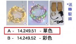 LED燈串100頭 (A款)