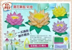 蓮花筆座/彩燈 17-F03