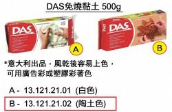 DAS免燒黏土500g (陶土色)