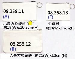 素白環保布袋 A款(小長方拉鍊袋)
