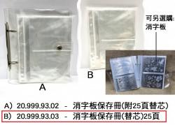 消字板保存冊(替芯) 25張入