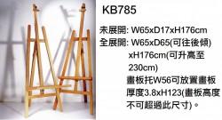 三腳室內型畫架 KB785 (F115-91)