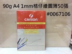 CANSON 90g A4 1mm格仔繪圖簿50張#0067106