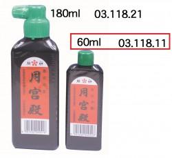 日本月宮殿墨汁 60ml