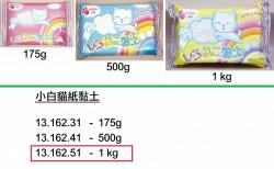小白貓紙黏土 1 kg