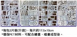型染膠模版(2張)