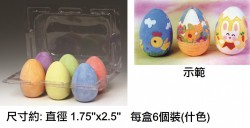雕刻彩蛋 (6個裝)