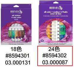 REEVES油畫顏料 24色 #8594302