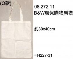 素白環保袋 O款(B&W環保購物肩袋)
