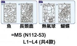 AMOS圖案硬膠片(大號)