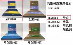 B&W和諧粉彩專用畫本(全白) 15x15cm 40頁