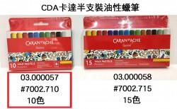 CDA半支裝油性蠟筆(10色)#7002.710