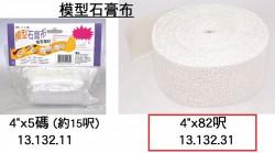 """模型石膏布 4""""x82呎"""