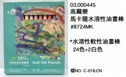 馬卡龍水溶性油畫棒(24色+2白)#8724MK