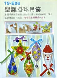 聖誕掛球吊飾19-E06