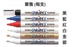 斑馬牌漆油筆