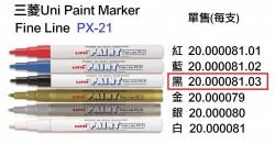 三菱幼咀漆油筆 PX-21黑