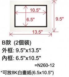 專業裱咭(B)內框6.5''x10.5''(2個裝)