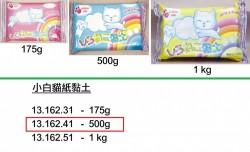 小白貓紙黏土 500g