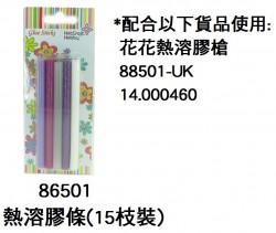 熱溶膠條(15pcs) 86501