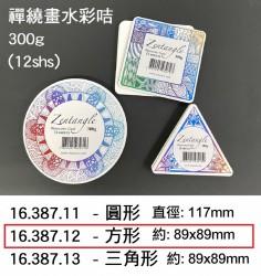 禪繞畫水彩咭300g (12shs) -方形
