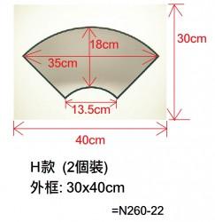 專業裱咭(H)內框30x40cm(2個裝)扇形