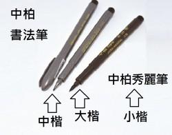 中柏書法筆