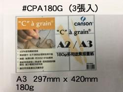 CANSON 180G A3多用途素描畫紙3張