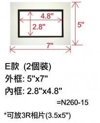 專業裱咭(E)內框2.8''4.8''(2個裝)