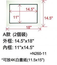 專業裱咭(A)內框11''x14.5''(2個裝)