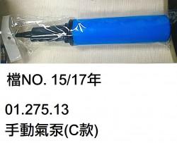 手動氣泵(C款)