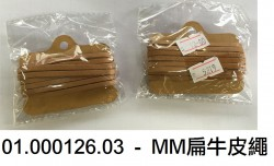 MM扁牛皮繩