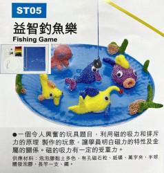 益智釣魚樂 ST05