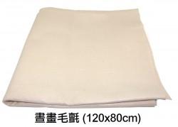 晝畫毛氈 (120x80cm)