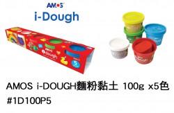 AMOS i-DOUGH麵粉黏土 100g x5色 #ID100P5