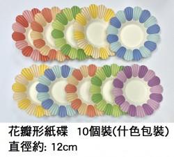 花瓣形紙碟 12cm (10個裝)