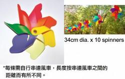 七彩風車 34CM DIA.X10 SPINS.