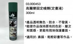 高爾樂固定噴劑(定畫液) 300ml