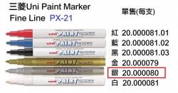 三菱幼咀漆油筆 PX-21銀