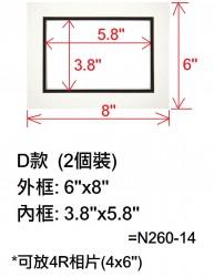 專業裱咭(D)內框3.8''x5.8''(2個裝)