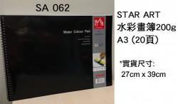 STAR ART水彩畫簿200g  A3  #SA062