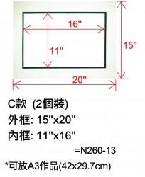 專業裱咭(C)內框11''x16''(2個裝)