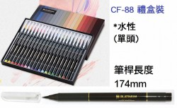 日本繪畫水彩筆(20色)CF-88
