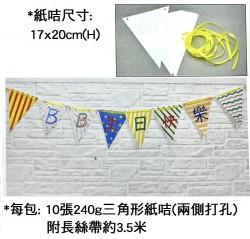 自製三角旗 (10張裝)