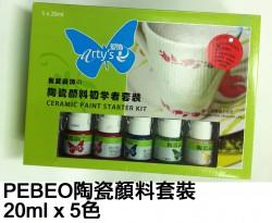 PEBEO陶瓷顏料套裝20MLX5色