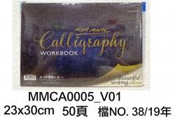 蒙瑪特鋼筆書法本 23x30cm(50頁) #MMCA0005_V01